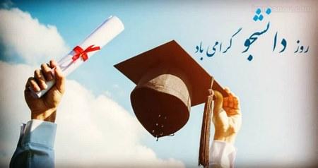 متن ادبی درباره دانشجو