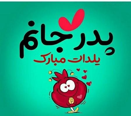 عشقم یلدات مبارک
