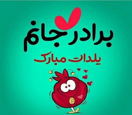 عکس پروفایل یلدا عاشقانه