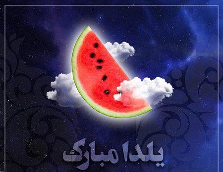 عکس پروفایل اسم یلدا