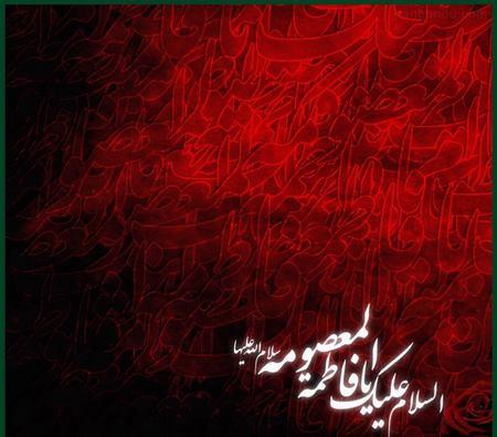 عکس نوشته حرم حضرت معصومه