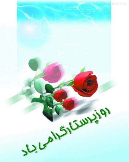 عکس نوشته پرستاری برای پروفایل