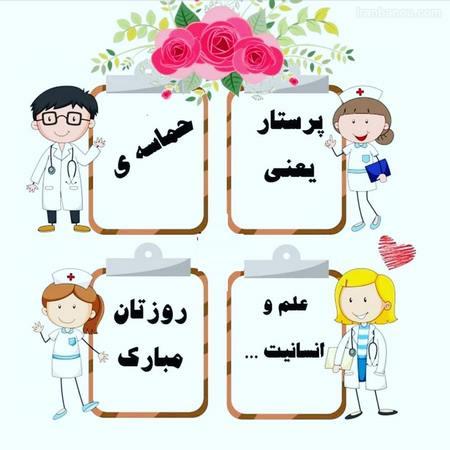 متن واسه تبریک روز پرستار