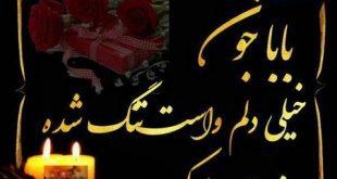 متن ادبی تبریک روز پدر