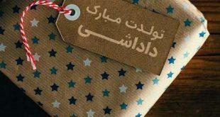 متن های زیبا برای تبریک تولد به برادر