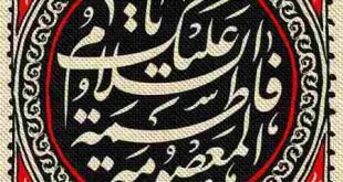 متن کوتاه برای وفات حضرت معصومه