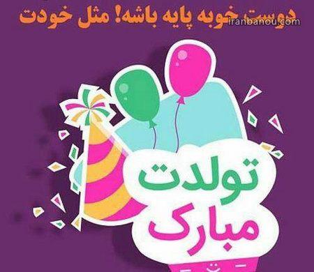 تبریک تولد دوست ادبی