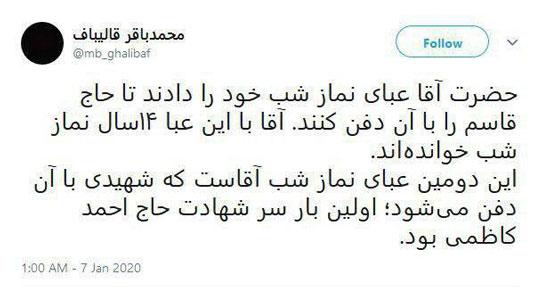 دفن حاج قاسم سلیمانی با عبای نماز شب رهبری