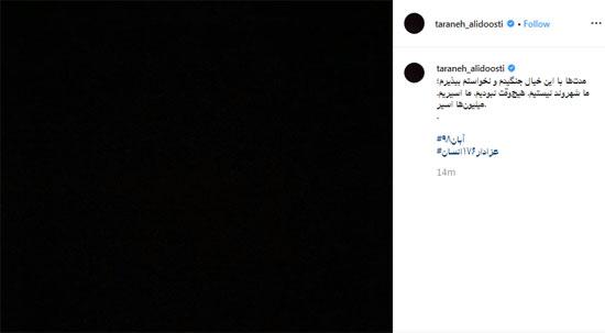 پست ساختارشکنانه ترانه علیدوستی در اینستاگرام