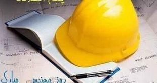 تبريک رسمي روز مهندس