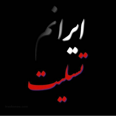 عکس ایرانم تسلیت