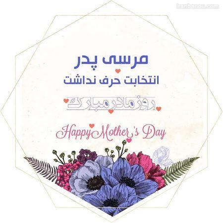 تبریک روز مادر به خواهر