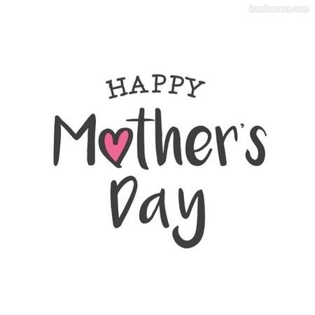 پیام تبریکی روز مادر