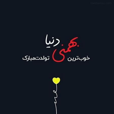 بهمن ماه