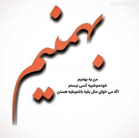 عکس ماه بهمن برای پروفایل