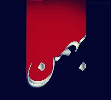 متن تولد بهمن ماه