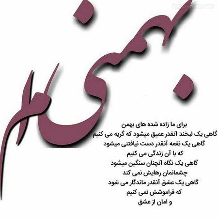 متن زیبا در مورد ماه بهمن