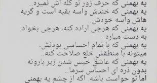 عکس دختر بهمن ماهی