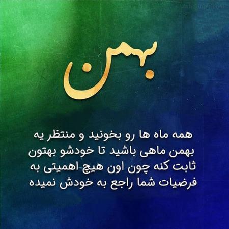 شعر درباره متولدین بهمن ماه
