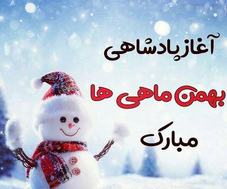 پروفایل ماه بهمنی