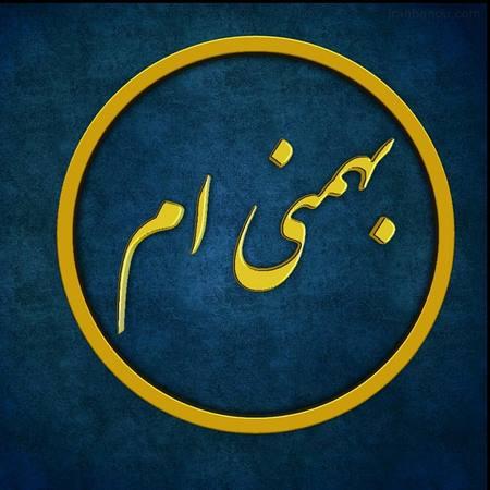 بهمنی جان تولدت مبارک