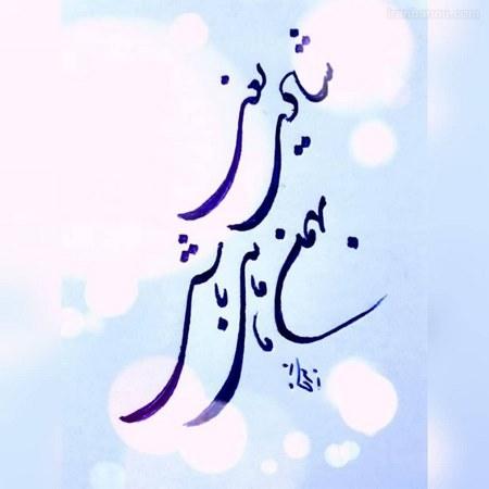 بهمن ماهی ام