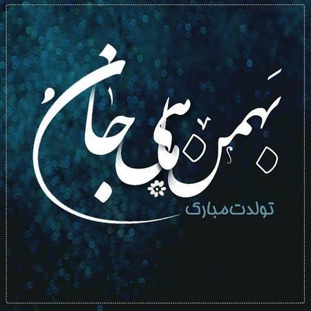 متن بهمن ماهی