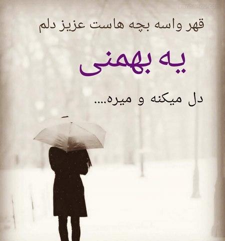 تولدت مبارک بهمن ماهی