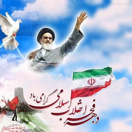 تبریک پیروزی انقلاب