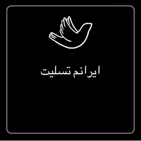 عکس های غمگین تسلیت برای فوت شدگان ایرانی