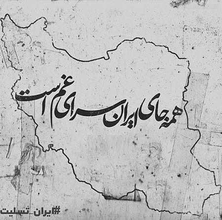 عکس پروفایل ایرانم تسلیت