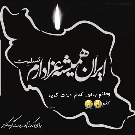 عکس غمگین ایران تسلیت