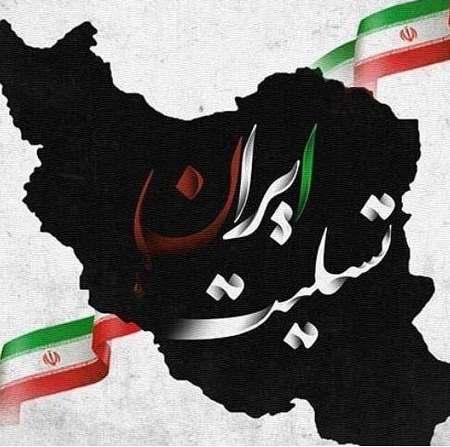 عکس نوشته ایران تسلیت