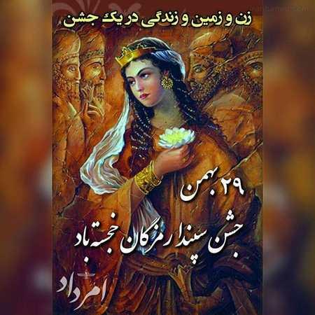 روز عشق ایرانی
