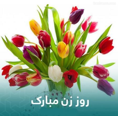 تبریک روز جهانی زنان