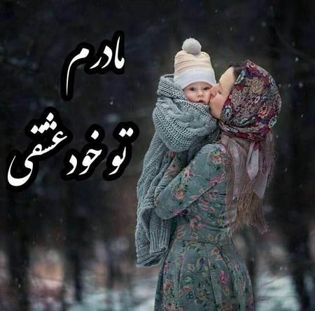 تبریک مادر