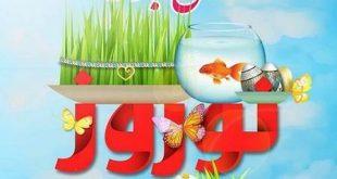 متن تبریک در مورد عید نوروز