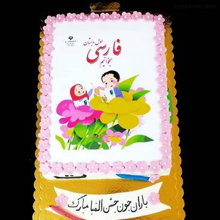 کیک جشن آب کلاس اول