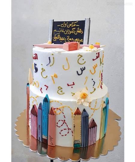 کیک جشن الفبا جدید