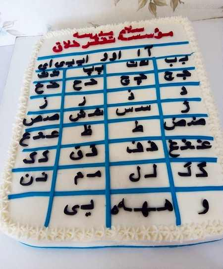 کیک جشن اسم کلاس اول