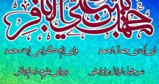 شعر ولادت امام محمد باقر