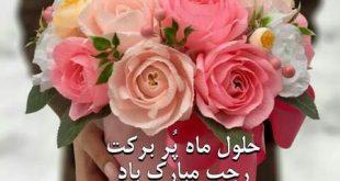 حلول ماه رجب مبارک