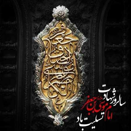 داستان امام موسی کاظم