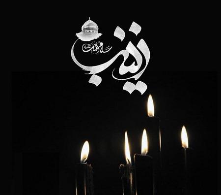 پروفایل تولد حضرت زینب