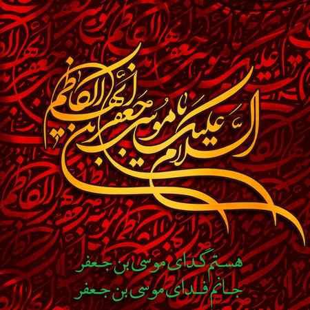 داستان زندگی امام موسی کاظم برای کودکان