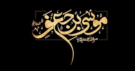 نقاشی امام موسی کاظم (ع)