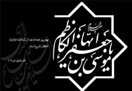 زندگی امام موسی کاظم