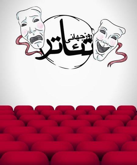 توصیف تئاتر