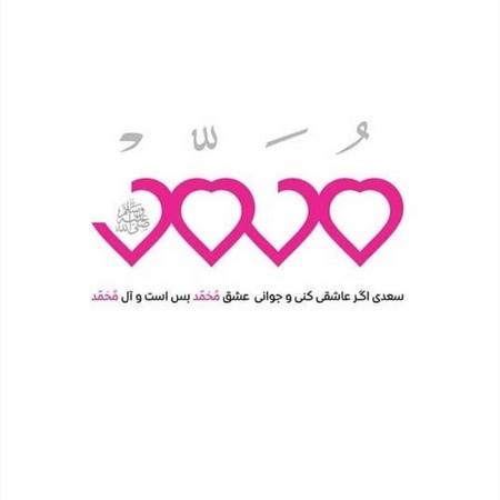انشاء درباره عید مبعث
