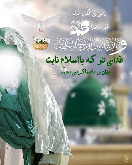 نمونه تبریکات عید مبعث